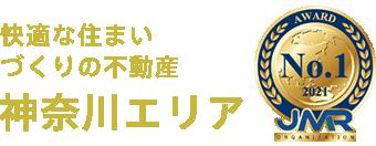 快適な住まいづくりの不動産 神奈川エリアNo.1