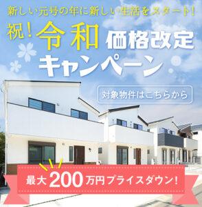 最大200万円プライスダウン!「祝!令和 価格改定キャンペーン」開始いたします