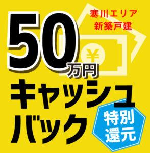 50万円キャッシュバック開始!【寒川一之宮5丁目】