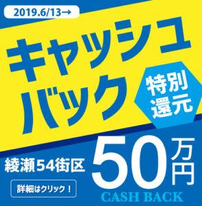 50万円キャッシュバック開始!【綾瀬深谷54街区】