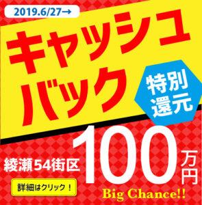 100万円キャッシュバック開始!【綾瀬深谷54街区】