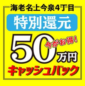 50万円キャッシュバック開始!【海老名上今泉4丁目】