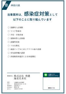 新型コロナウイルス感染への対応について(2020.7.19追記)