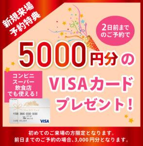 【終了しました】9/30まで!来場予約で5,000円分VISAカードプレゼント