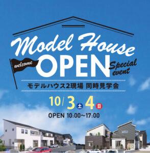 【10/3・10/4】 2棟同時モデルハウス見学会 開催!