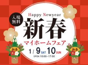 【終了しました】2021/1/9,10 入場無料!新春マイホームフェア開催!