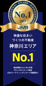 『快適な住まいづくりの不動産 神奈川エリア No.1』を獲得しました。