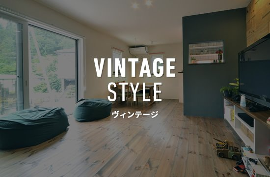 VINTAGE STYLE ヴィンテージスタイル