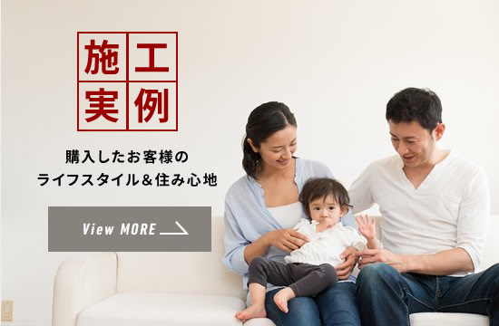 LIFE STYLE 購入したお客様のライフスタイル&住み心地 View MORE